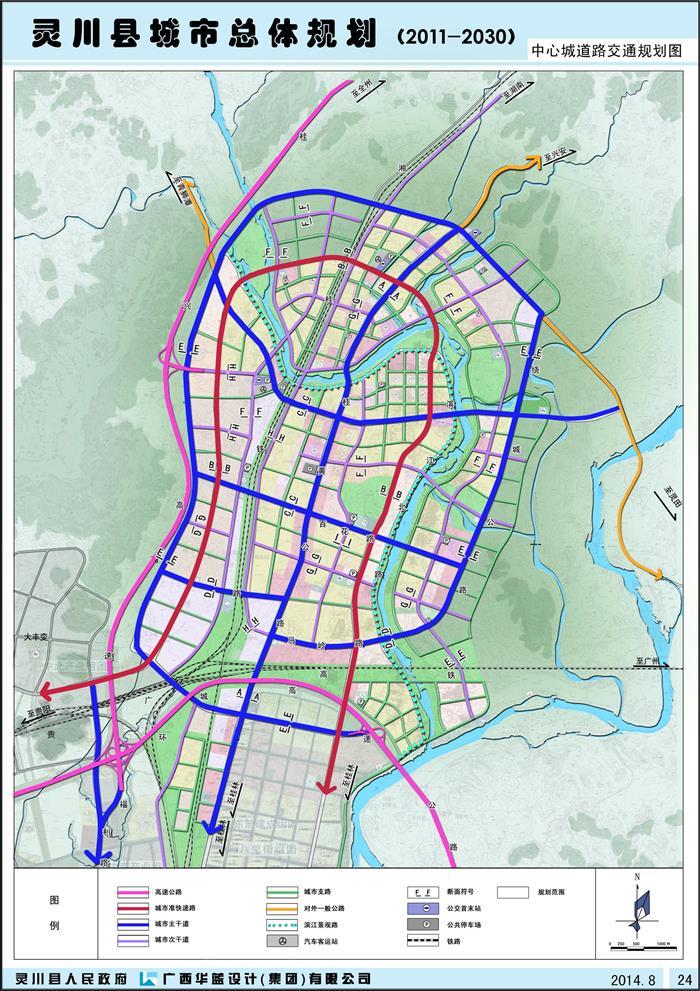 灵川县城市总体规划(2011-2030)